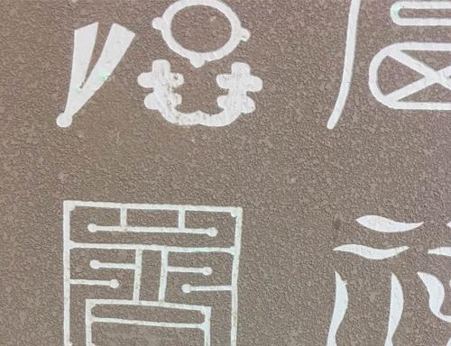福州艺术涂料厂家