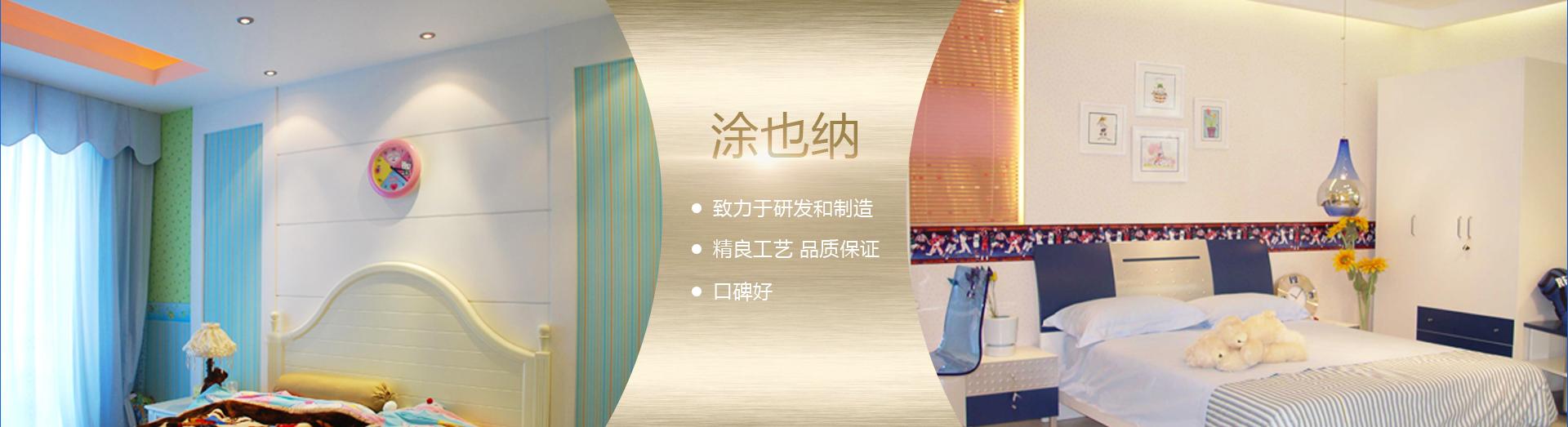 福州艺术涂料